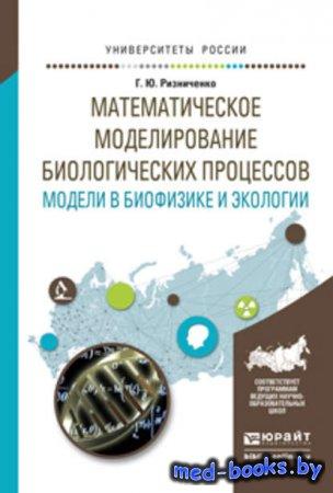 Математическое моделирование биологических процессов. Модели в биофизике и  ...