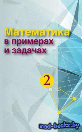 Математика в примерах и задачах. Часть 2 - Коллектив авторов - 2014 год