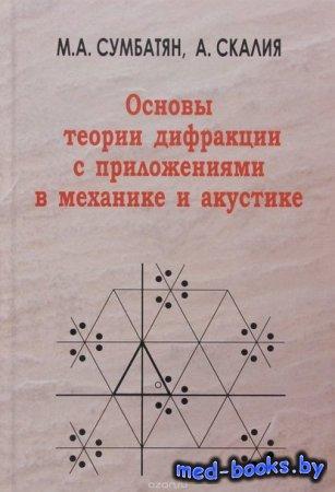 Основы теории дифракции с приложениями в механике и акустике - М. А. Сумбат ...