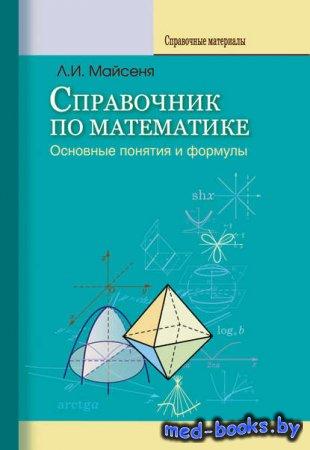 Справочник по математике. Основные понятия и формулы - Л. И. Майсеня - 2012 ...