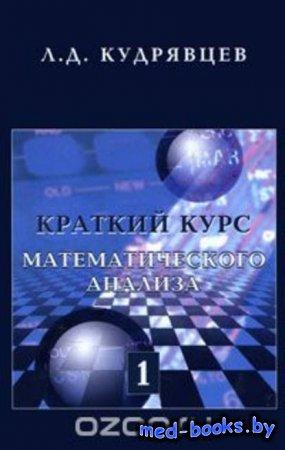 Краткий курс математического анализа. Том 1 - Л. Д. Кудрявцев - 2009 год