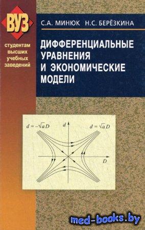 Дифференциальные уравнения и экономические модели - Н. С. Березкина, С. А.  ...