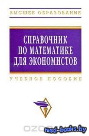 Справочник по математике для экономистов - Коллектив авторов - 2009 год