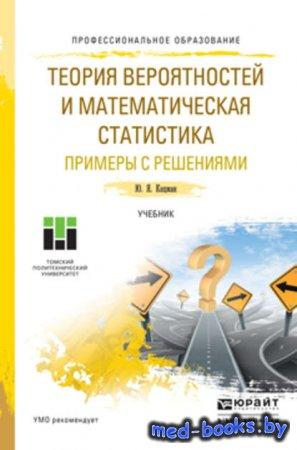 Теория вероятностей и математическая статистика. Примеры с решениями. Учебн ...