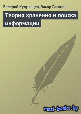 Теория хранения и поиска информации - Валерий Кудрявцев, Эльяр Гасанов - 20 ...