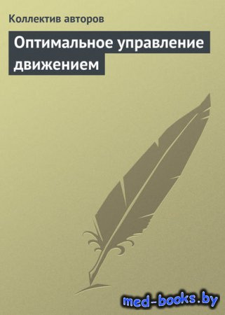 Оптимальное управление движением - Коллектив авторов - 2005 год