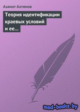 Теория идентификации краевых условий и ее приложения - Азамат Ахтямов - 200 ...