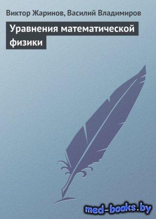 Уравнения математической физики - Виктор Жаринов, Василий Владимиров - 2000 ...