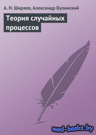 Теория случайных процессов - А. Н. Ширяев, Александр Булинский - 2005 год
