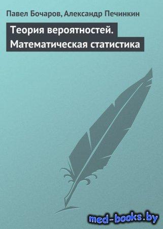 Теория вероятностей. Математическая статистика - Павел Бочаров, Александр П ...