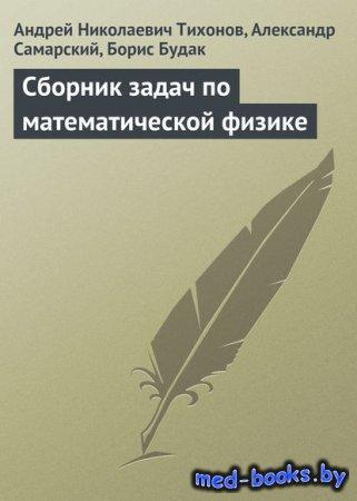 Сборник задач по математической физике - Андрей Николаевич Тихонов, Алексан ...