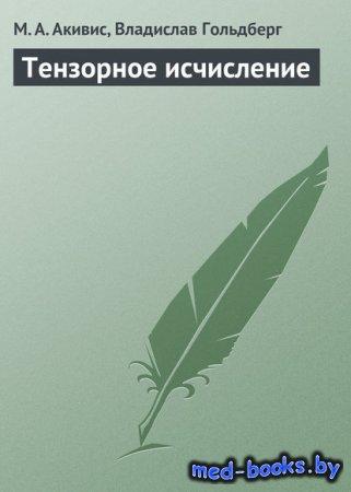 Тензорное исчисление - М. А. Акивис, Владислав Гольдберг - 2003 год