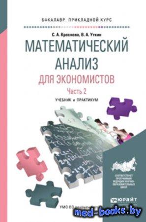 Математический анализ для экономистов в 2 ч. Часть 2. Учебник и практикум д ...