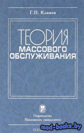 Теория массового обслуживания - Г. П. Климов - 2011 год