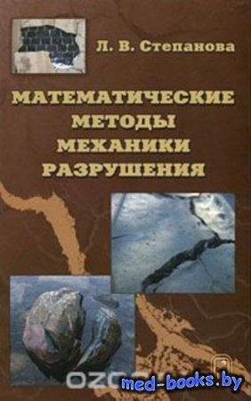Математические методы механики разрушения - Л. В. Степанова - 2009 год