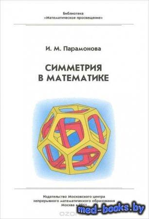 Симметрия в математике - И. М. Парамонова - 2011 год