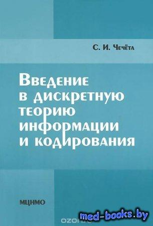 Введение в дискретную теорию информации и кодирования. Учебное пособие -С.  ...