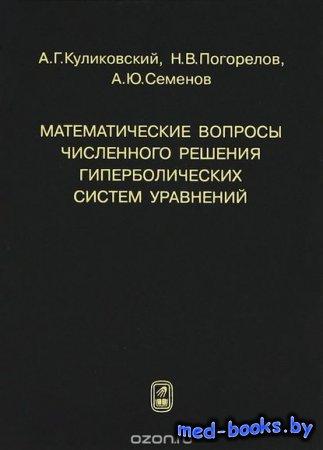 Математические вопросы численного решения гиперболических систем уравнений  ...