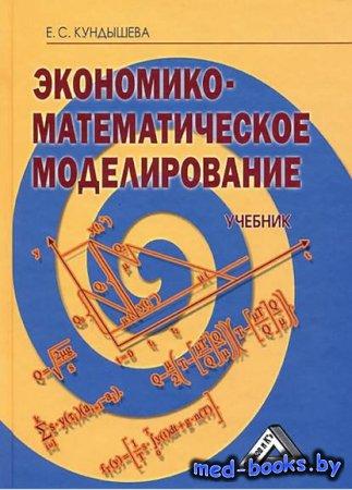 Экономико-математическое моделирование - Елена Кундышева - 2012 год