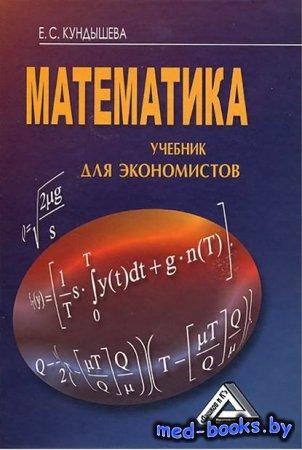 Математика. Учебник для экономистов - Елена Кундышева - 2015 год