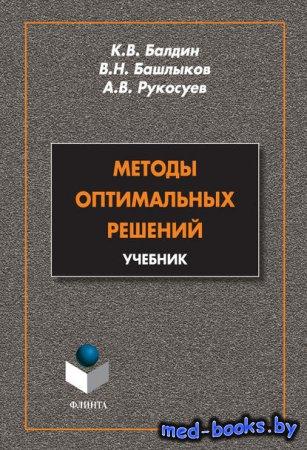 Методы оптимальных решений. Учебник - А. В. Рукосуев, В. Н. Башлыков, К. В. ...