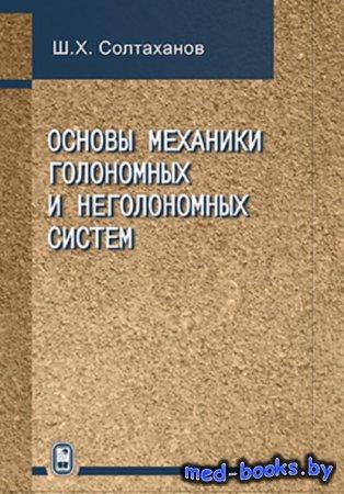 Основы механики голономных и неголономных систем - Шервани Солтаханов - 201 ...
