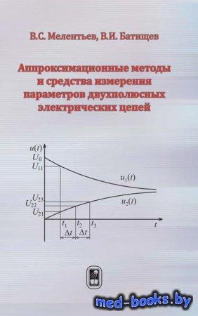 Аппроксимационные методы и средства измерения параметров двухполюсных элект ...