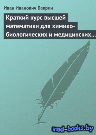 Краткий курс высшей математики для химико-биологических и медицинских специ ...