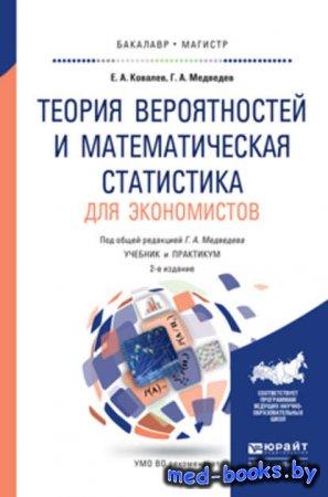 Теория вероятностей и математическая статистика для экономистов 2-е изд., и ...