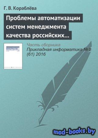 Проблемы автоматизации систем менеджмента качества российских предприятий и ...