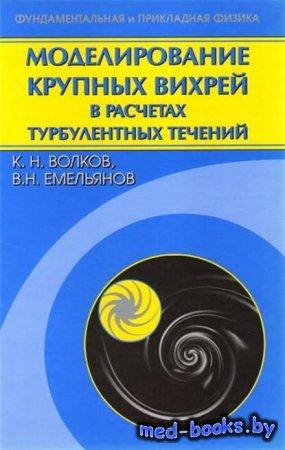 Моделирование крупных вихрей в расчетах турбулентных течений - Константин В ...