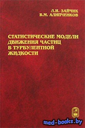 Статистические модели движения частиц в турбулентной жидкости - Леонид Зайч ...