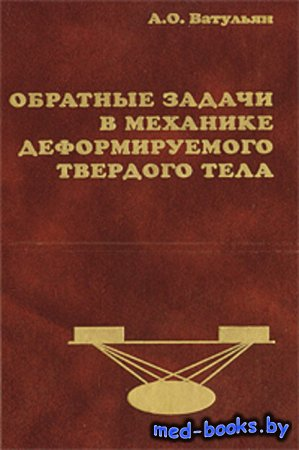 Обратные задачи в механике деформируемого твердого тела - Александр Ватулья ...