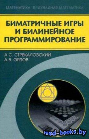 Биматричные игры и билинейное программирование - Александр Стрекаловский, А ...