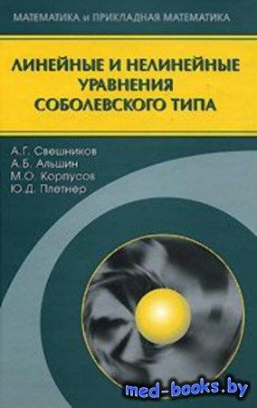Линейные и нелинейные уравнения соболевского типа - Юрий Плетнер, Александр ...