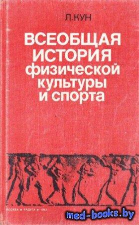 Всеобщая история физической культуры и спорта -  Кун Л. - 1982 год