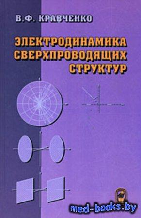 Электродинамика сверхпроводящих структур. Теория, алгоритмы и методы вычисл ...