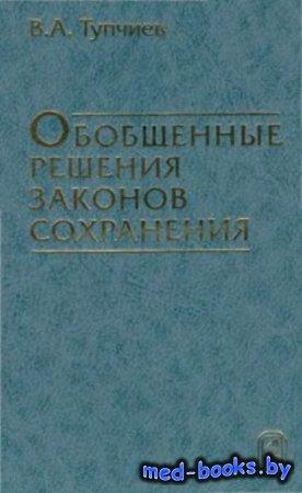 Обобщенные решения законов сохранения - ВИЛЬ Тупчиев - 2006 год