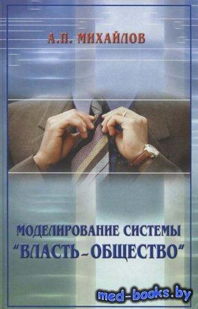 Моделирование системы «власть – общество» - Александр Михайлов - 2006 год