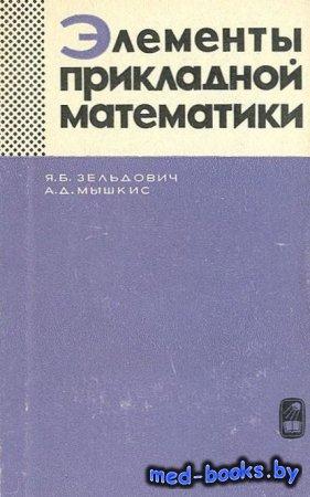 Элементы прикладной математики - Яков Зельдович, Анатолий Мышкис - 2008 год