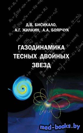 Газодинамика тесных двойных звезд - Дмитрий Бисикало, Александр Боярчук, Ан ...