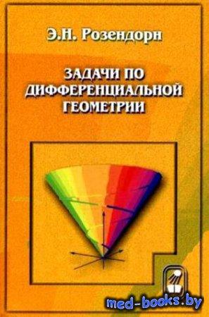 Задачи по дифференциальной геометрии - Эмиль Розендорн - 2016 год