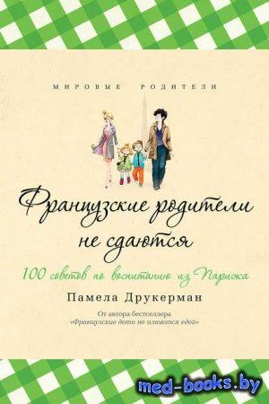 Французские родители не сдаются. 100 советов по воспитанию из Парижа - Паме ...
