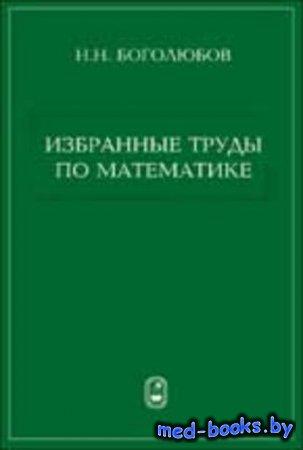 Избранные труды по математике - Николай Боголюбов - 2006 год