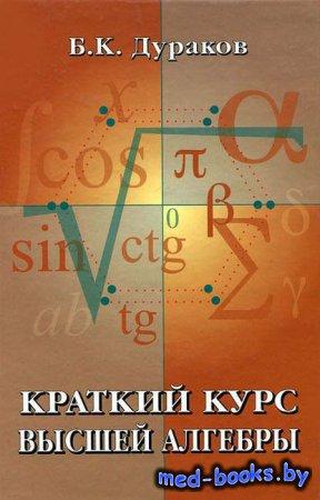 Краткий курс высшей алгебры - Борис Дураков - 2016 год