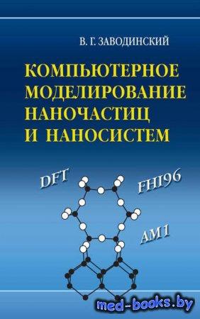 Компьютерное моделирование наночастиц и наносистем - Виктор Заводинский - 2 ...