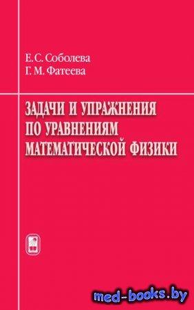 Задачи и упражнения по уравнениям математической физики - Евгения Соболева, ...