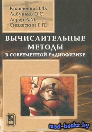 Вычислительные методы в современной радиофизике - Виктор Кравченко, Алексан ...