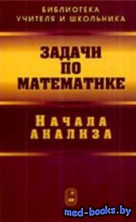 Задачи по математике. Начала анализа - Коллектив авторов - 2008 год