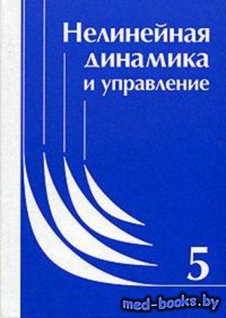 Нелинейная динамика и управление. Сборник статей. Выпуск 5 - Коллектив авто ...